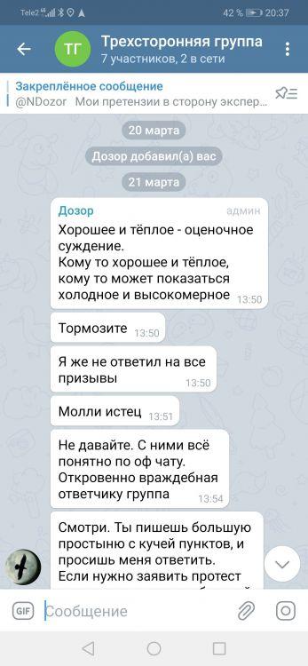 Screenshot_20210407_203755_org.telegram.messenger.jpg