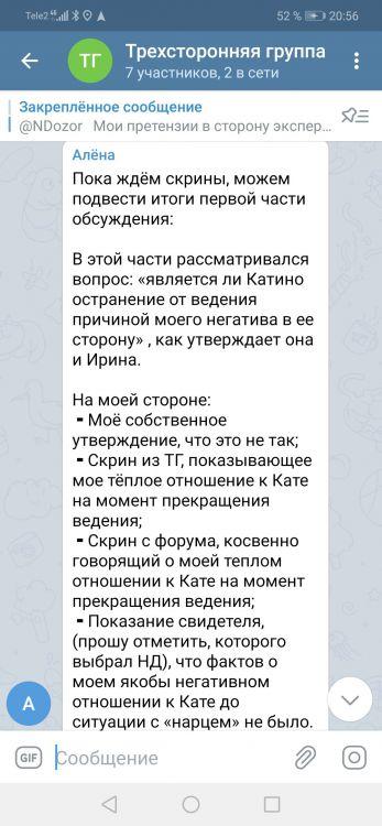 Screenshot_20210407_205637_org.telegram.messenger.jpg