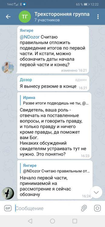 Screenshot_20210408_122245_org.telegram.messenger.jpg