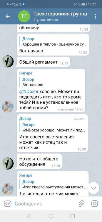 Screenshot_20210408_122251_org.telegram.messenger.jpg