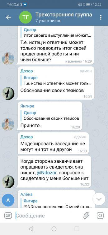 Screenshot_20210408_122257_org.telegram.messenger.jpg