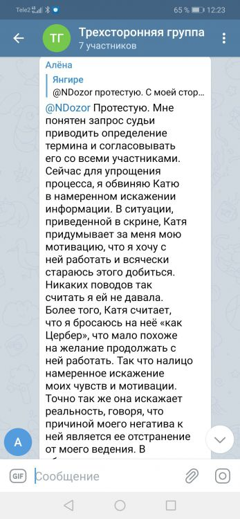 Screenshot_20210408_122306_org.telegram.messenger.jpg