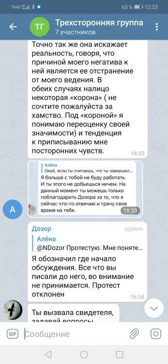 Screenshot_20210408_122312_org.telegram.messenger.jpg