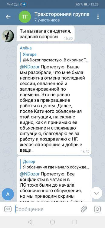 Screenshot_20210408_122317_org.telegram.messenger.jpg