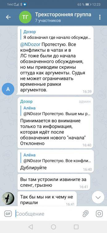 Screenshot_20210408_122322_org.telegram.messenger.jpg