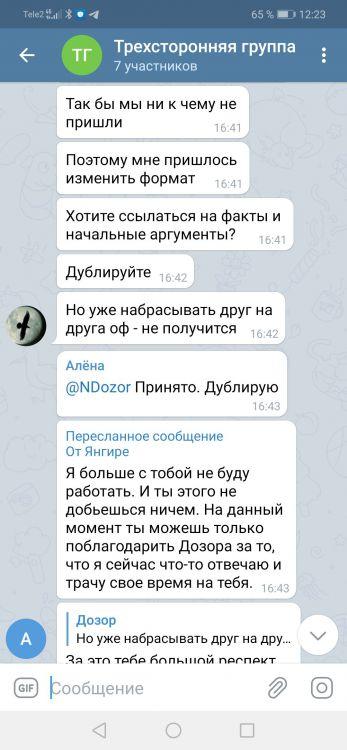 Screenshot_20210408_122329_org.telegram.messenger.jpg