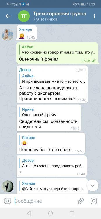 Screenshot_20210408_122342_org.telegram.messenger.jpg