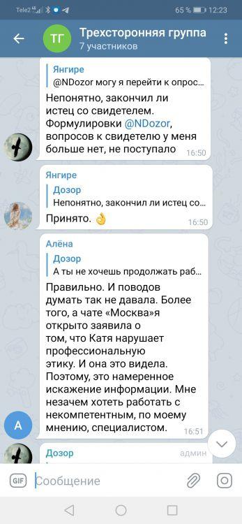Screenshot_20210408_122347_org.telegram.messenger.jpg