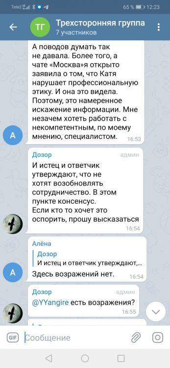 Screenshot_20210408_122358_org.telegram.messenger.jpg