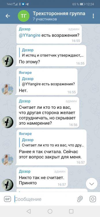Screenshot_20210408_122403_org.telegram.messenger.jpg