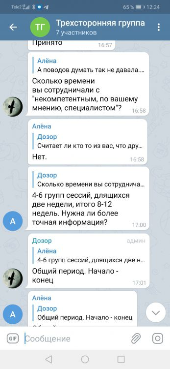 Screenshot_20210408_122408_org.telegram.messenger.jpg