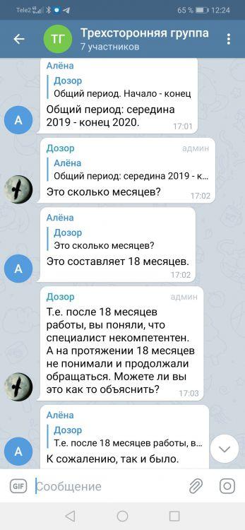 Screenshot_20210408_122414_org.telegram.messenger.jpg