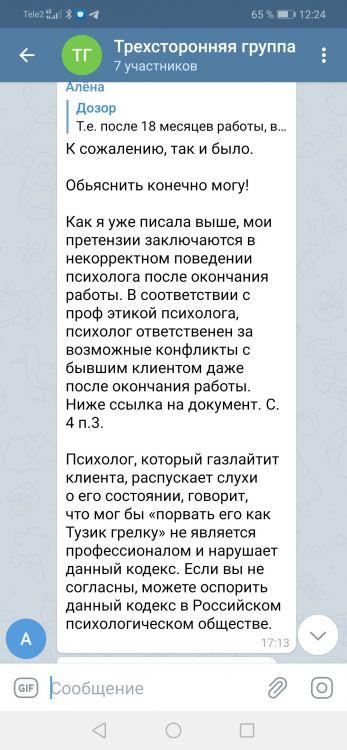 Screenshot_20210408_122420_org.telegram.messenger.jpg
