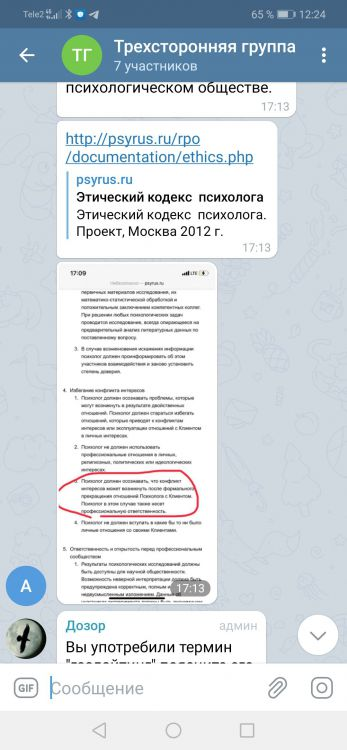 Screenshot_20210408_122426_org.telegram.messenger.jpg