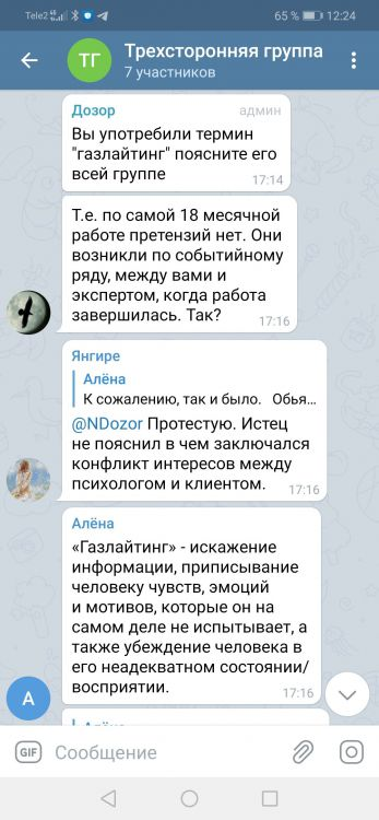 Screenshot_20210408_122431_org.telegram.messenger.jpg