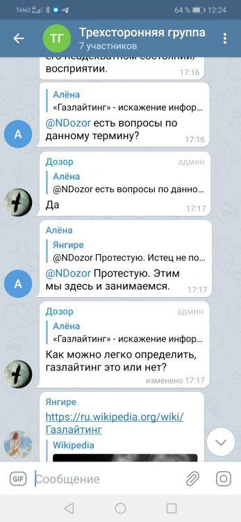 Screenshot_20210408_122438_org.telegram.messenger.jpg
