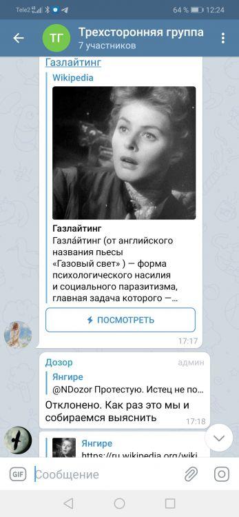 Screenshot_20210408_122444_org.telegram.messenger.jpg