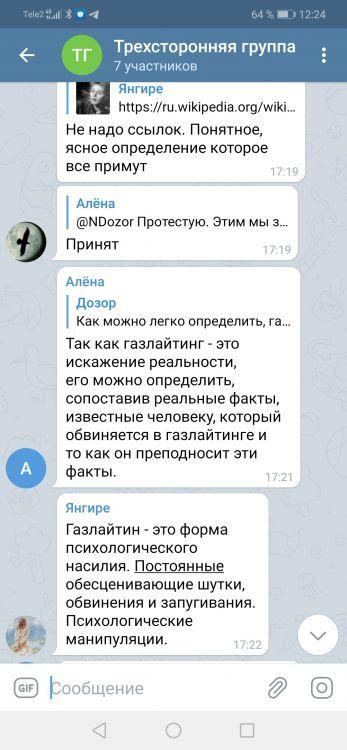 Screenshot_20210408_122450_org.telegram.messenger.jpg