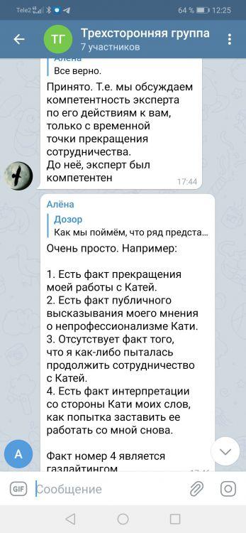 Screenshot_20210408_122501_org.telegram.messenger.jpg