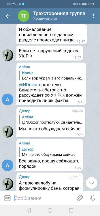 Screenshot_20210409_093345_org.telegram.messenger.jpg