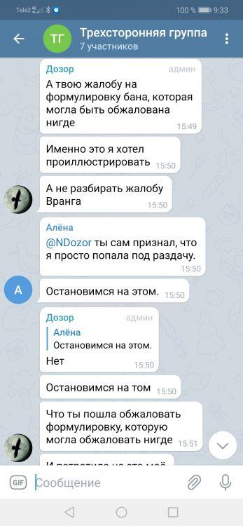 Screenshot_20210409_093350_org.telegram.messenger.jpg