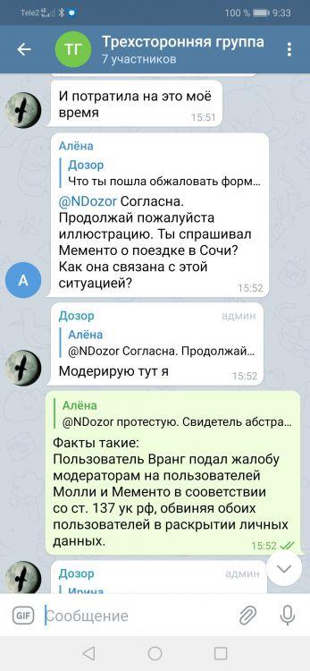 Screenshot_20210409_093355_org.telegram.messenger.jpg