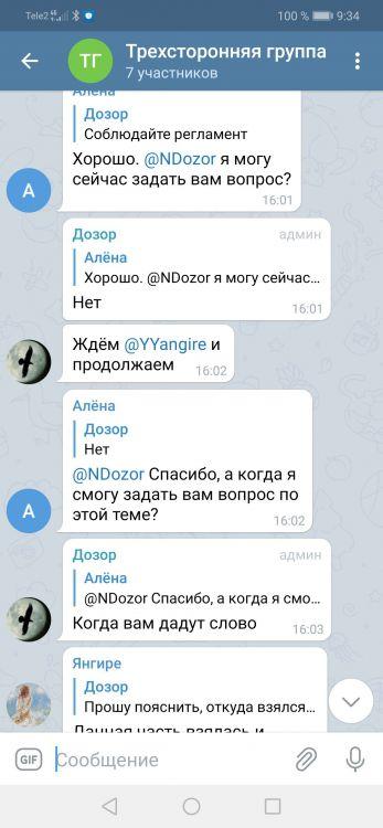 Screenshot_20210409_093413_org.telegram.messenger.jpg