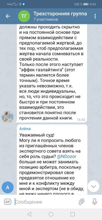 Screenshot_20210409_093425_org.telegram.messenger.jpg