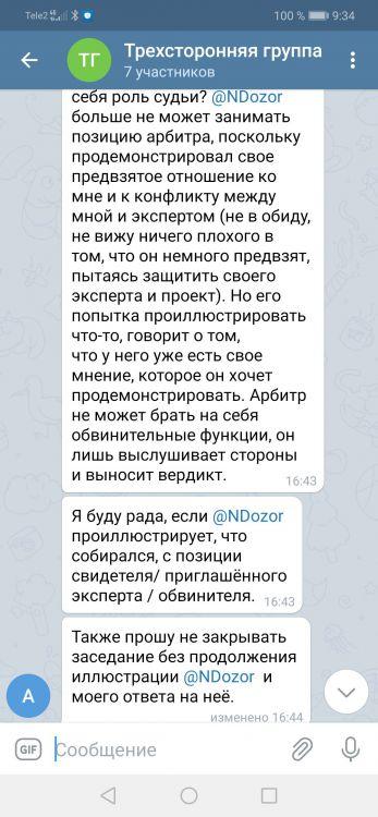 Screenshot_20210409_093432_org.telegram.messenger.jpg