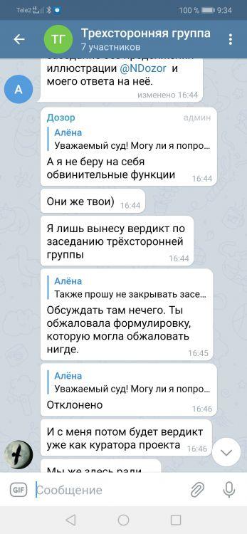 Screenshot_20210409_093439_org.telegram.messenger.jpg
