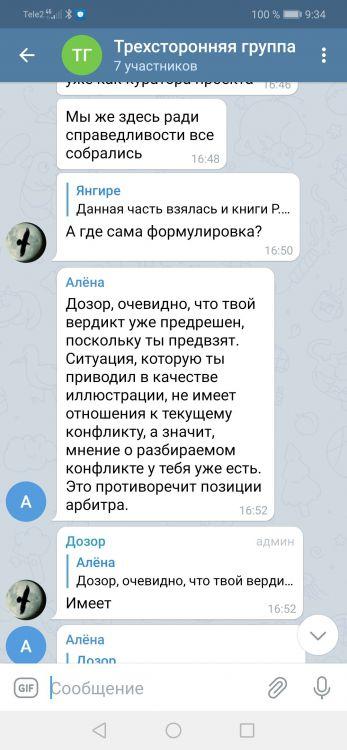 Screenshot_20210409_093444_org.telegram.messenger.jpg
