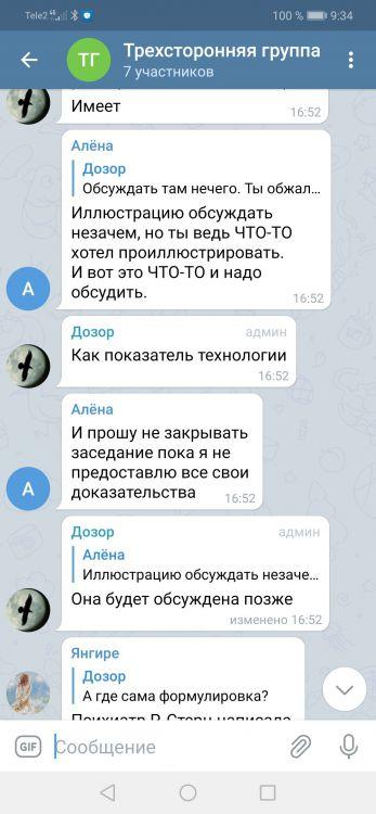 Screenshot_20210409_093451_org.telegram.messenger.jpg
