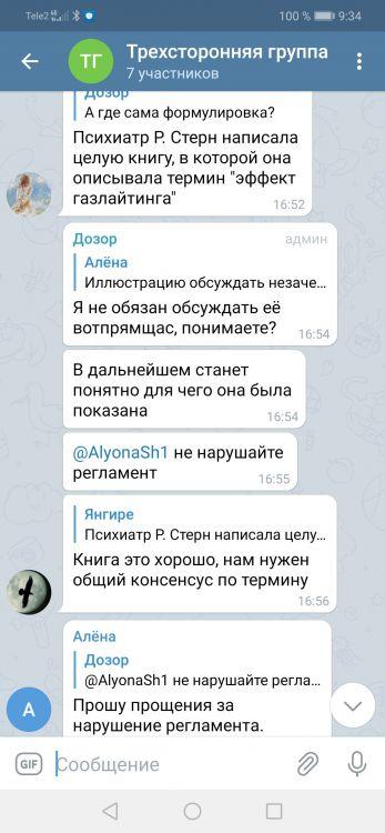 Screenshot_20210409_093456_org.telegram.messenger.jpg