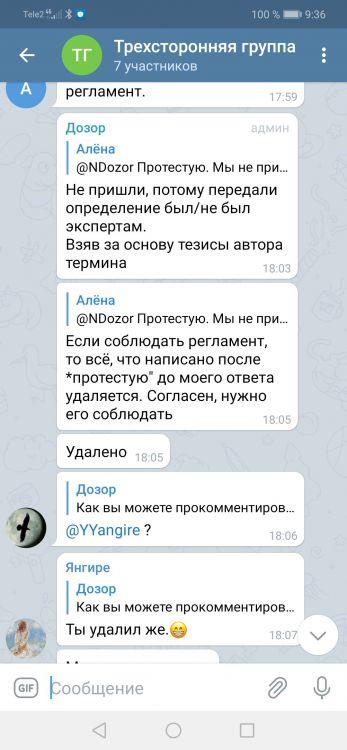 Screenshot_20210409_093629_org.telegram.messenger.jpg