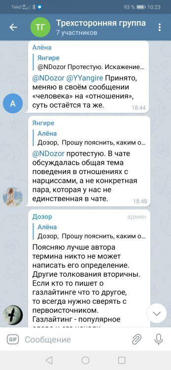 Screenshot_20210409_102301_org.telegram.messenger.jpg