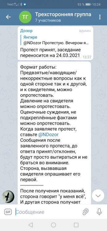 Screenshot_20210409_102412_org.telegram.messenger.jpg
