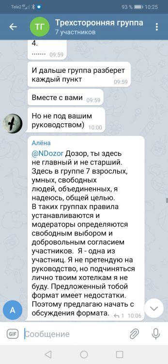 Screenshot_20210409_102512_org.telegram.messenger.jpg