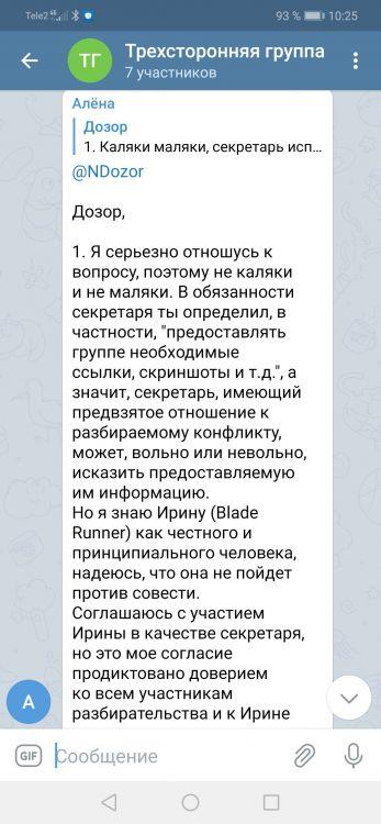 Screenshot_20210409_102549_org.telegram.messenger.jpg