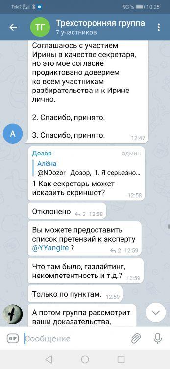 Screenshot_20210409_102555_org.telegram.messenger.jpg