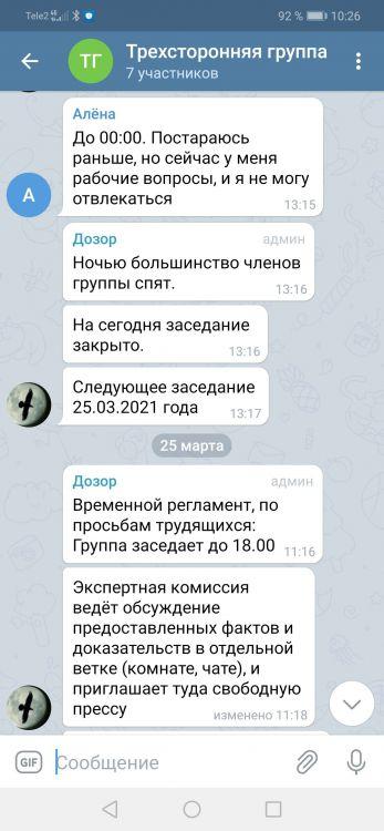 Screenshot_20210409_102611_org.telegram.messenger.jpg