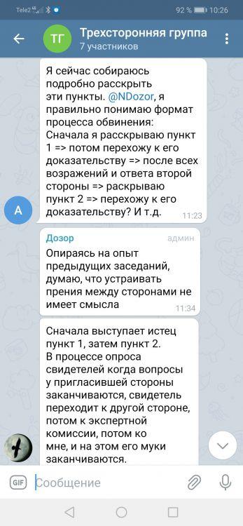 Screenshot_20210409_102620_org.telegram.messenger.jpg