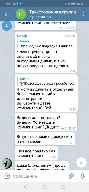 Screenshot_20210409_102652_org.telegram.messenger.jpg