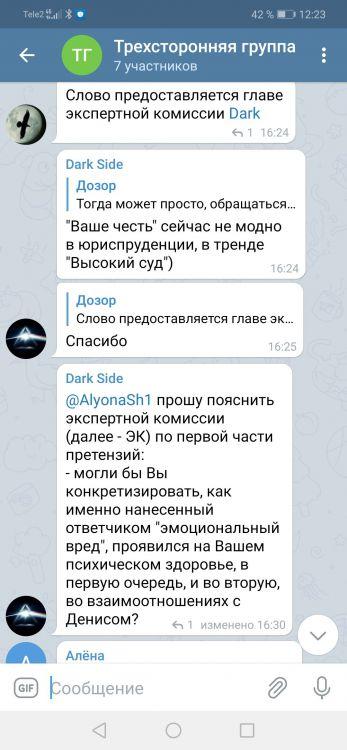 Screenshot_20210409_122309_org.telegram.messenger.jpg