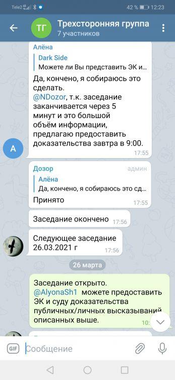 Screenshot_20210409_122338_org.telegram.messenger.jpg