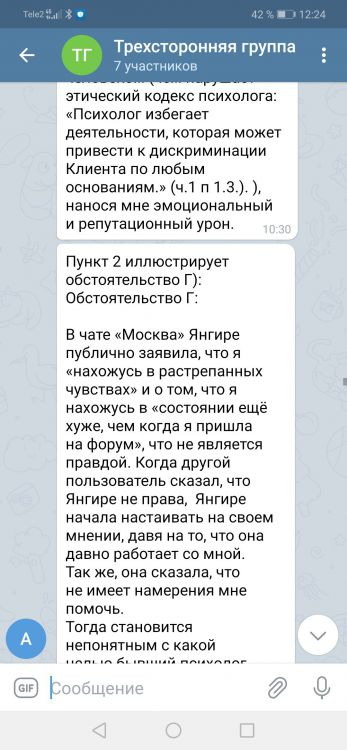 Screenshot_20210409_122452_org.telegram.messenger.jpg