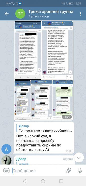 Screenshot_20210409_122558_org.telegram.messenger.jpg