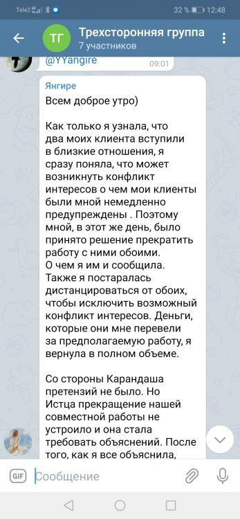 Screenshot_20210409_124832_org.telegram.messenger.jpg