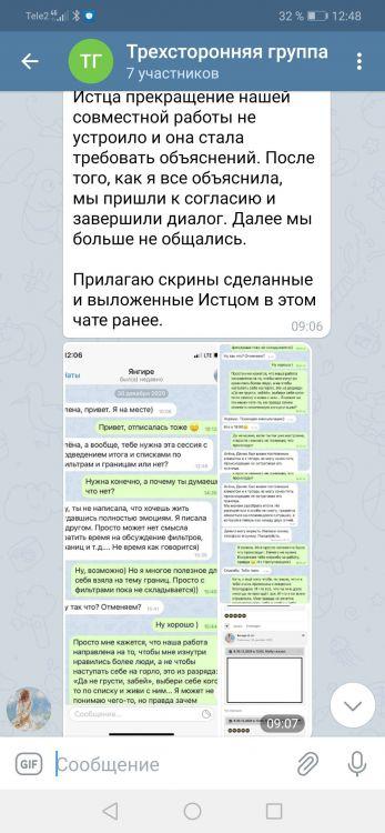 Screenshot_20210409_124841_org.telegram.messenger.jpg