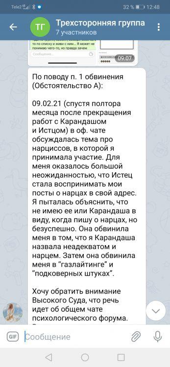 Screenshot_20210409_124850_org.telegram.messenger.jpg
