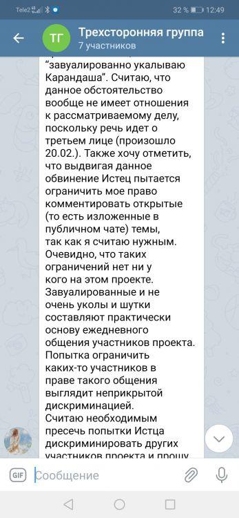 Screenshot_20210409_124912_org.telegram.messenger.jpg